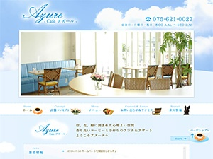 Cafe Azure カフェ アズール