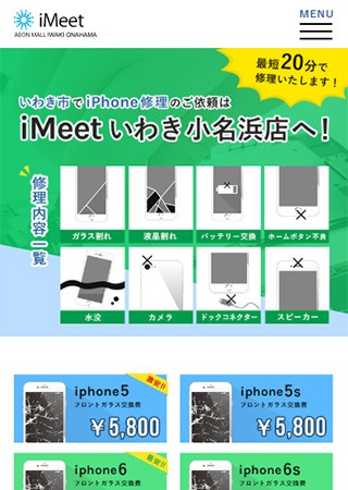 iMeet いわき小名浜